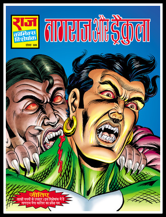 राज कॉमिक्स  नागराज और ड्रैकुला