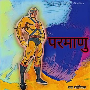 Raj Comics - Parmanu