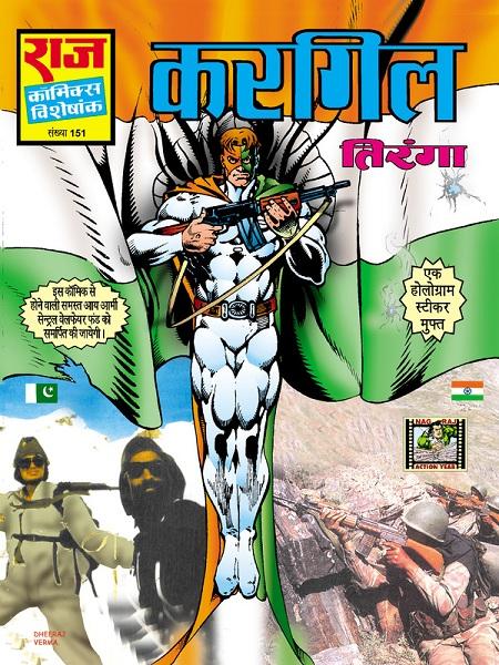 Kargil - Raj Comics