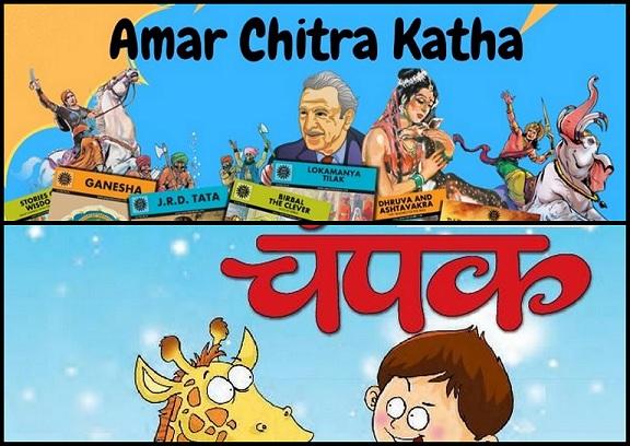 Amar Chitra Katha Aur Champak - Baal Patrika - Comics