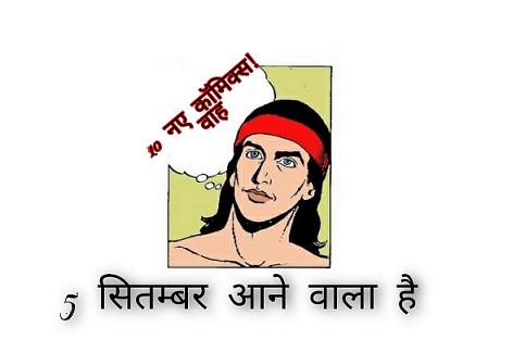 अंगारा - तुलसी कॉमिक्स