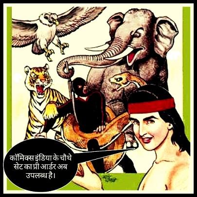 Angara - Comics India