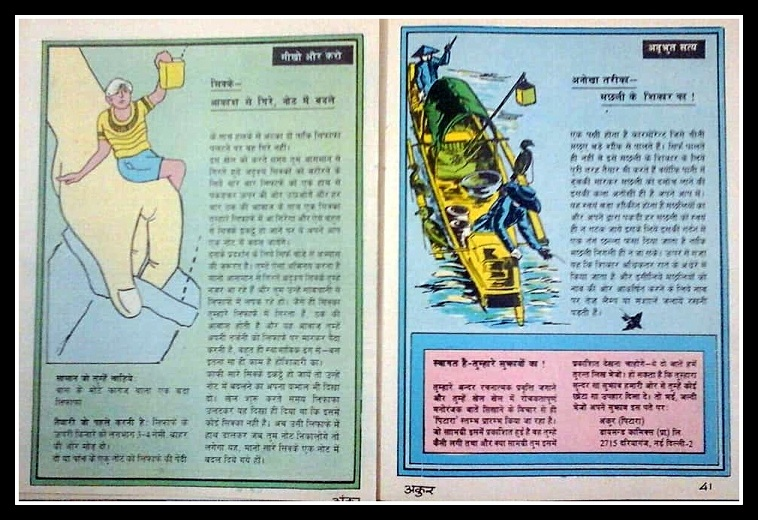 Pitara - Ankur - Diamond Comics
