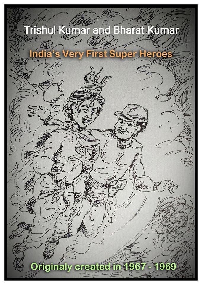 आर्टिस्ट: जगदीश भारती  त्रिशूल कुमार - भारत कुमार