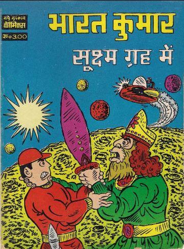 Madhu Muskaan Comics - Bharat Kumar - Soochm Grah Me