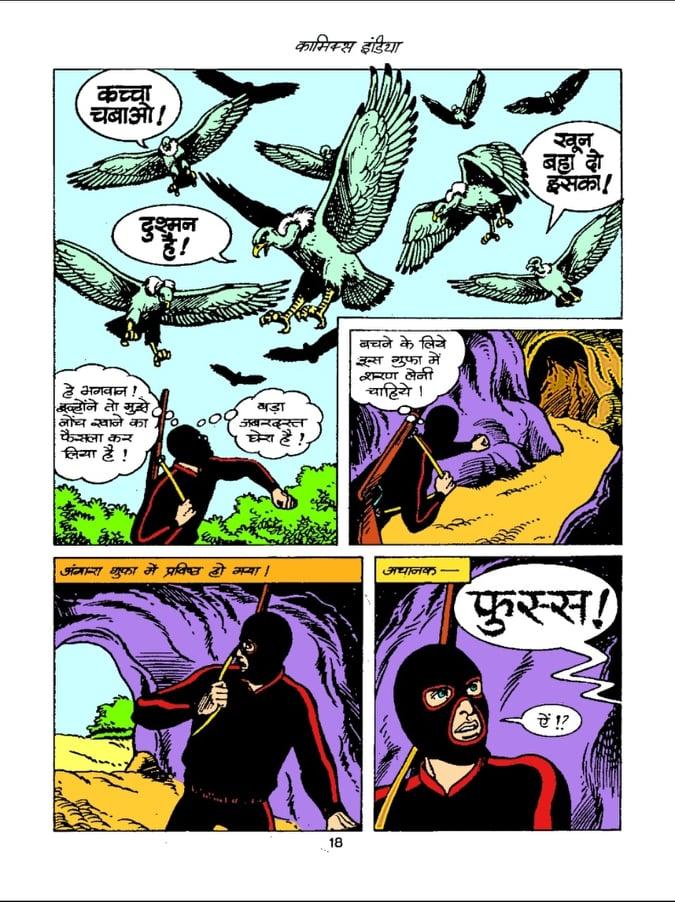 Comics India / Tulsi Comics - Angara