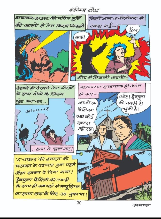 Comics India / Tulsi Comics - Dracula Ki Tabahi