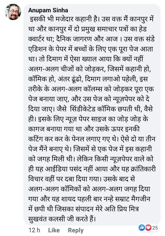 Facebook - Anupam Sinha