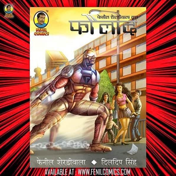 फौलाद - फेनिल कॉमिक्स