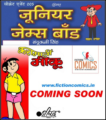 Fiction Comics - Jr James Bond Aur Karamati Meeku