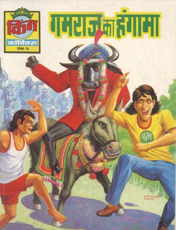 Gamraj Ka Hangama - King Comics - Raj Comics