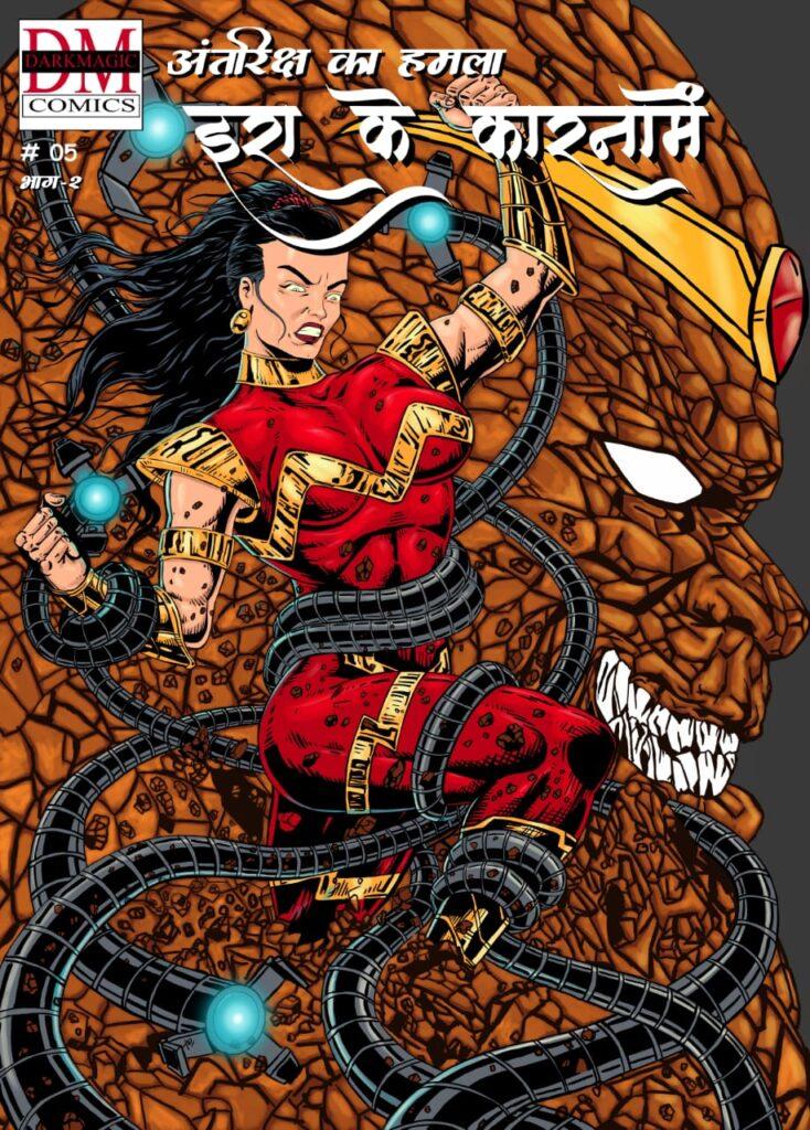 Ira Ke Kaarnamen - Dark Magic Comics
