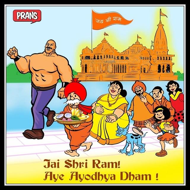 Chacha Chaudhary - Jai Shri Ram