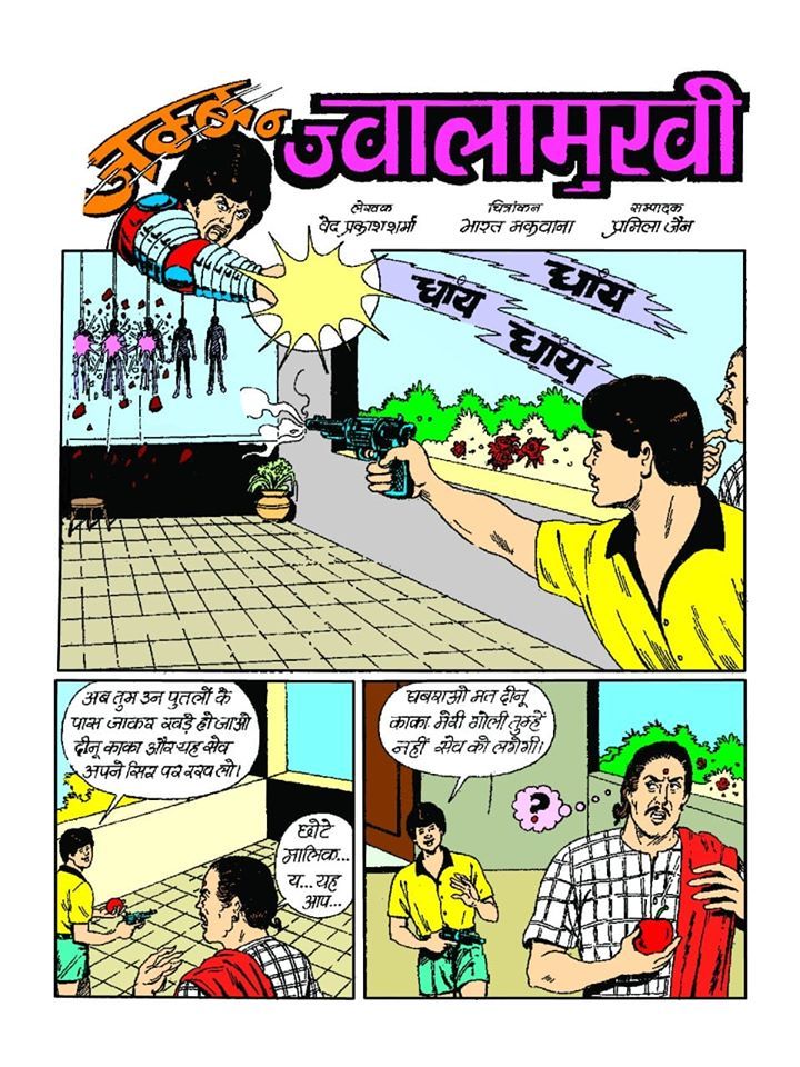 Comics India - Jambu Jwalamukhi