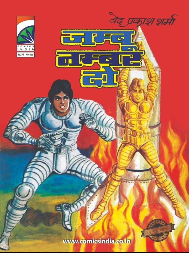 Jambu Number Do - Tulsi Comics