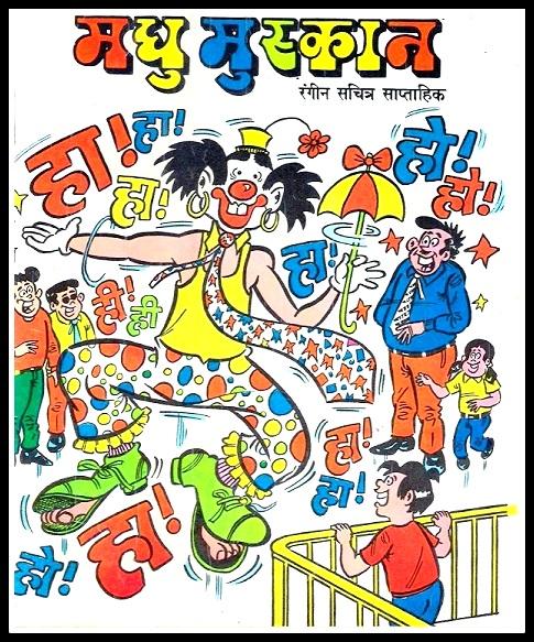 Madhu-Muskaan Magazine