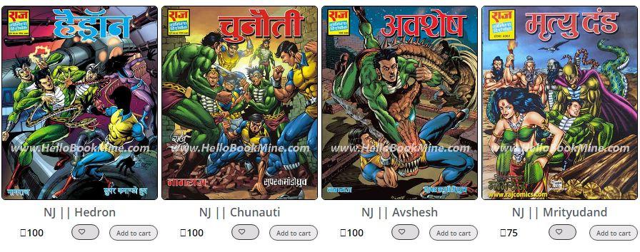 राज कॉमिक्स - हैलो बुक माइन  Trifna Series - Mritydand