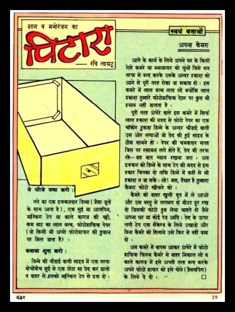 पिटारा - अंकुर - डायमंड कॉमिक्स - रवि लायटू