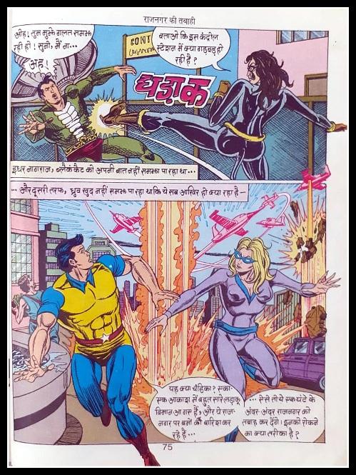 Rajnagar Ki Tabahi - Nagraj And Super Commando Dhruv