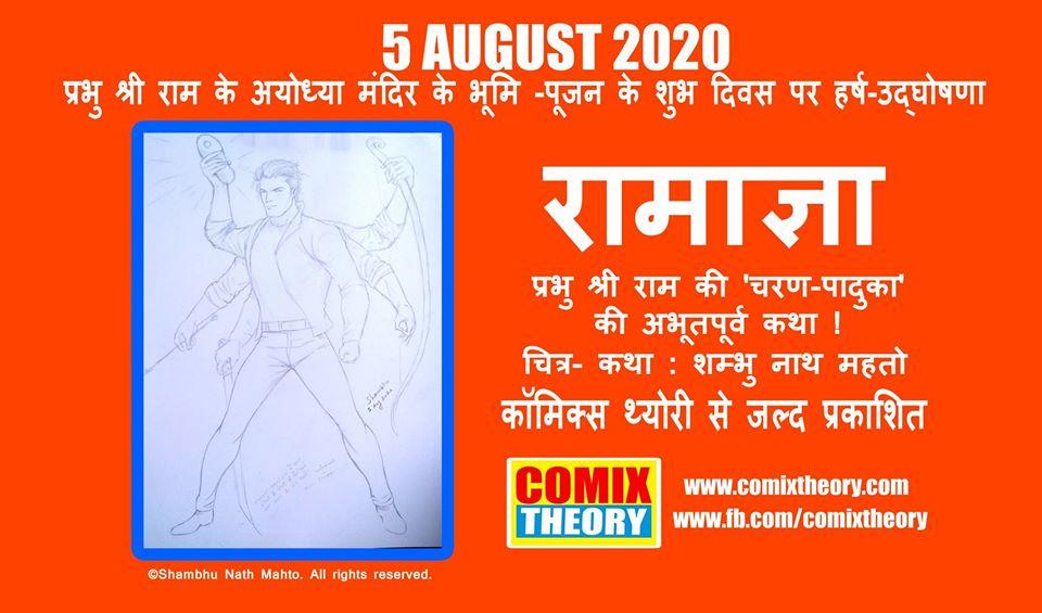 Ramagya - Chitrakatha - Comix Theory