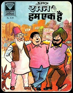 Raman Hum Ek Hai Comics