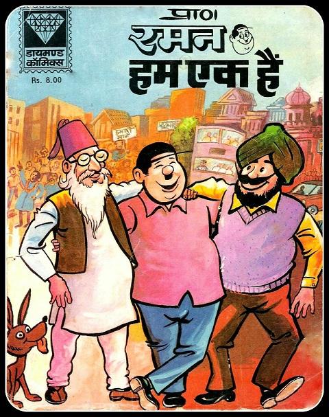कार्टूनिस्ट प्राण - Raman Hum Ek Hai - Diamond Comics