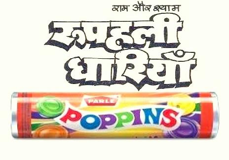 Ram Aur Shyam - Roopahli Dhariyan