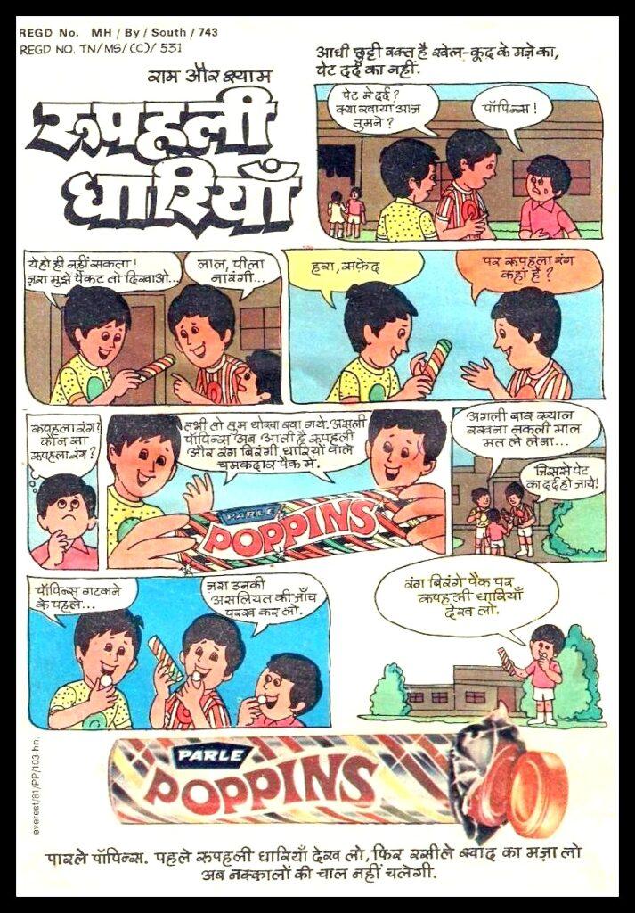 Ram Aur Shyam - Rupahli Dhariyan - Parle Poppins