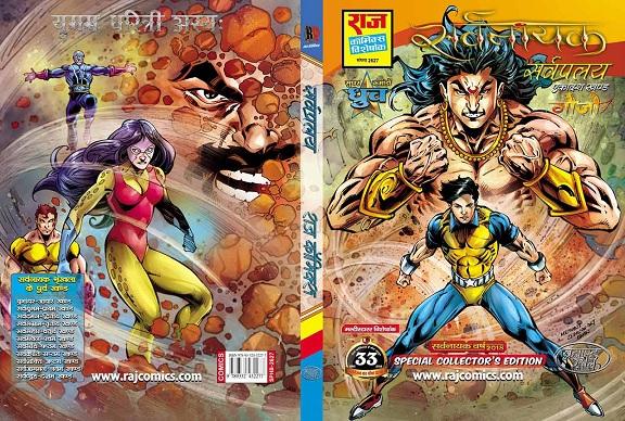 Sarvpralay - Sarvnayak - Super Commando Dhruv - Raj Comics