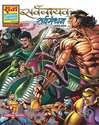 Sarvnayak Series - Sarvmanthan Reprint