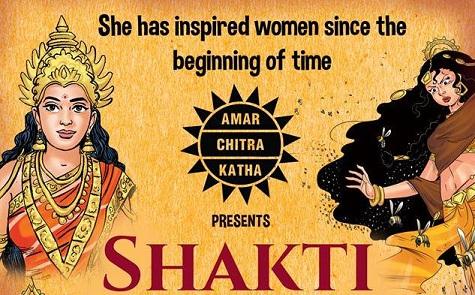 Shakti - Amar Chitra Katha