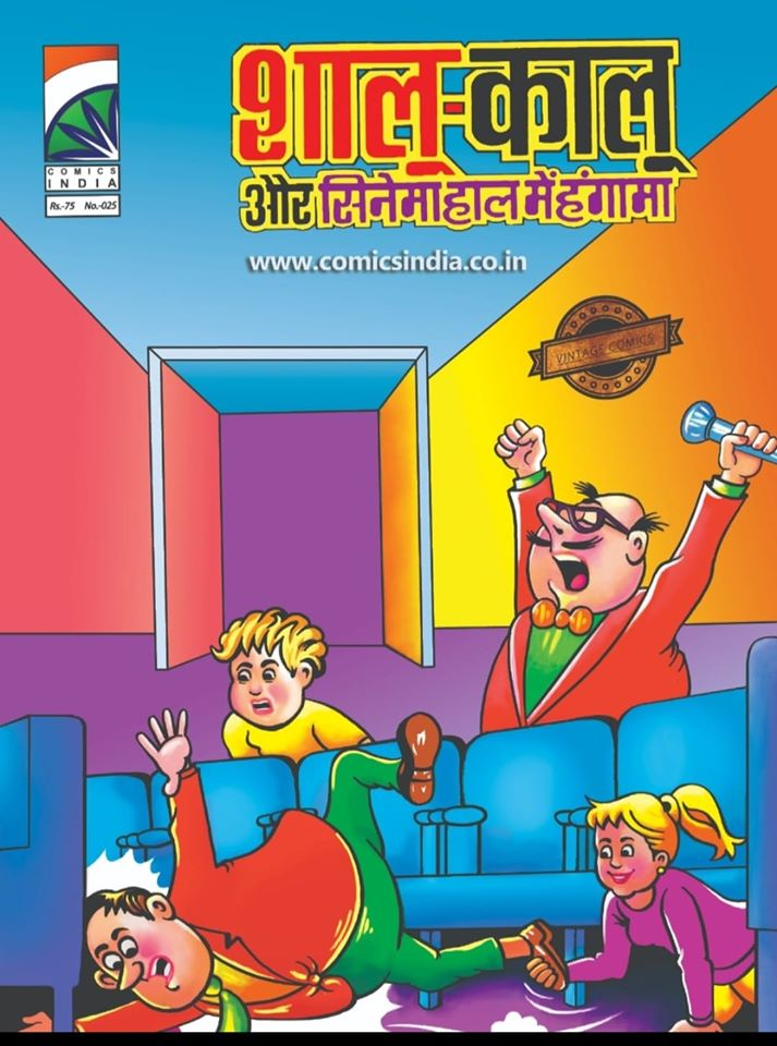 Shalu Kaalu Aur Cinema Hall Me Hangama - Comics India - Tulsi Comics