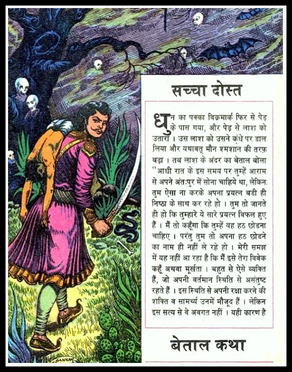 Artist Shankar - Betal Katha