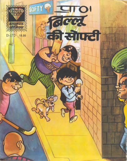 Diamond Comics - Billoo Ki Softy - Cartoonist Pran