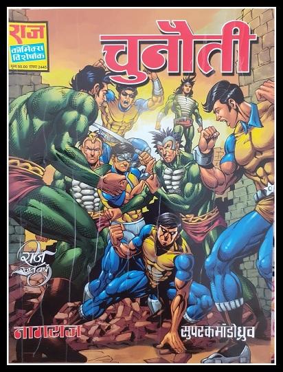 Chunauti - Front Cover - Raj Comics
