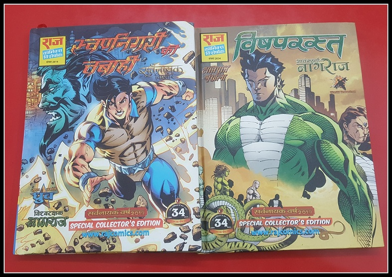 Special Collector's Edition - Raj Comics - RajPrem Comics - Vishparast - Swrnnagri Ki Tabahi
