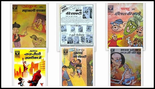 Diamond Comics Old Ads 8