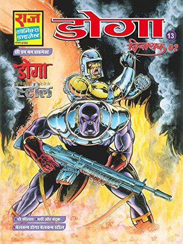 Tarun Kumar Wahi - Do Faulaad - Vardi Aur Bandook - Raj Comics