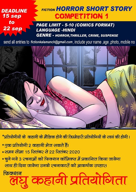 Fiction Comics - Horror Short Story Competition