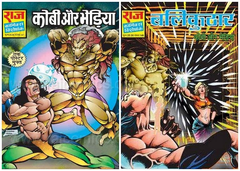 Kobi Aur Bhediya And Balikuthar