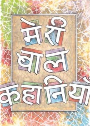 मेरी बाल कहानियाँ - आईवर यूशिअल - रवि लायटू