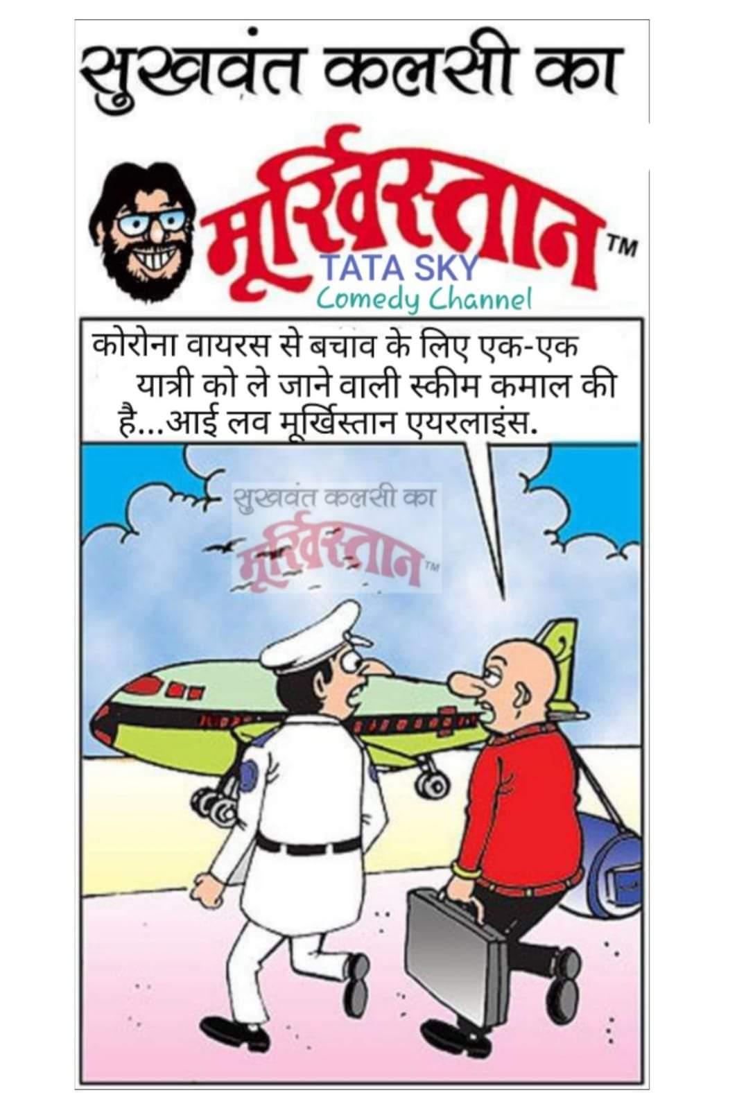Moorkistaan-Airlines