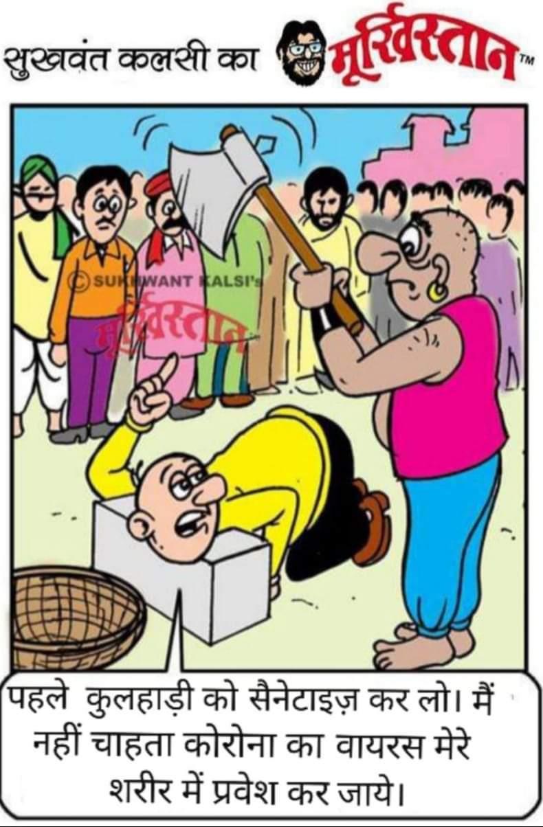Moorkistaan - Corona Comic Strip
