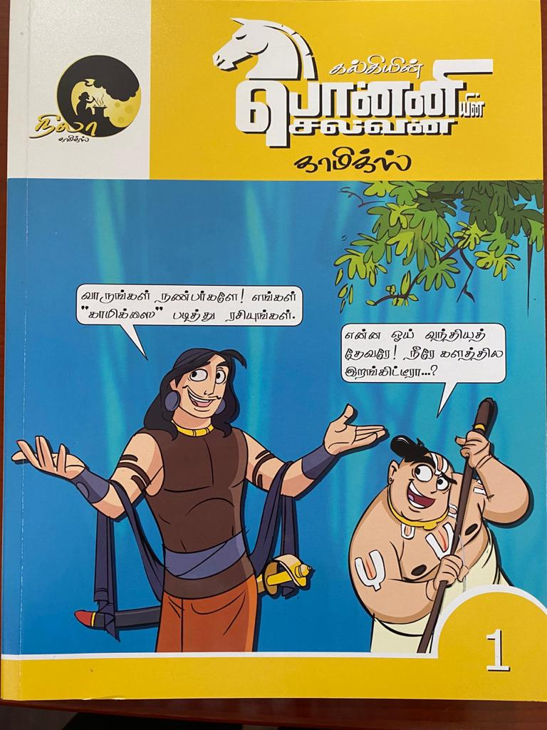 Nila Comics - Ponniyin Selvan