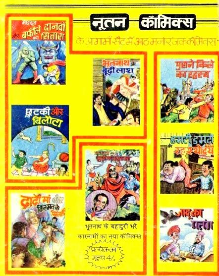 Vintage Ads - Nutan Comics - Nutan Chitrakatha