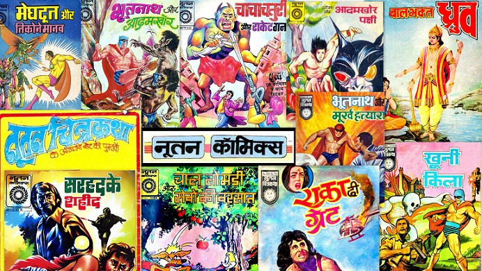 Nutan Comics - Nutan Chitrakatha - Cover
