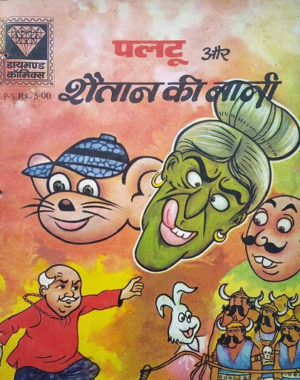 Mama Bhanja Aur Shaitan Ki Naani - Diamond Comics