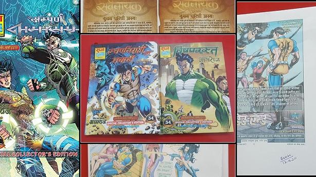 Collectors Edition - Raj-Comics-Updates