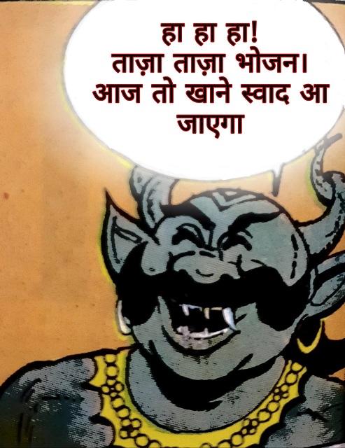रसोड़ा राक्षस - (बांकेलाल के एक कॉमिक्स से) - राज कॉमिक्स