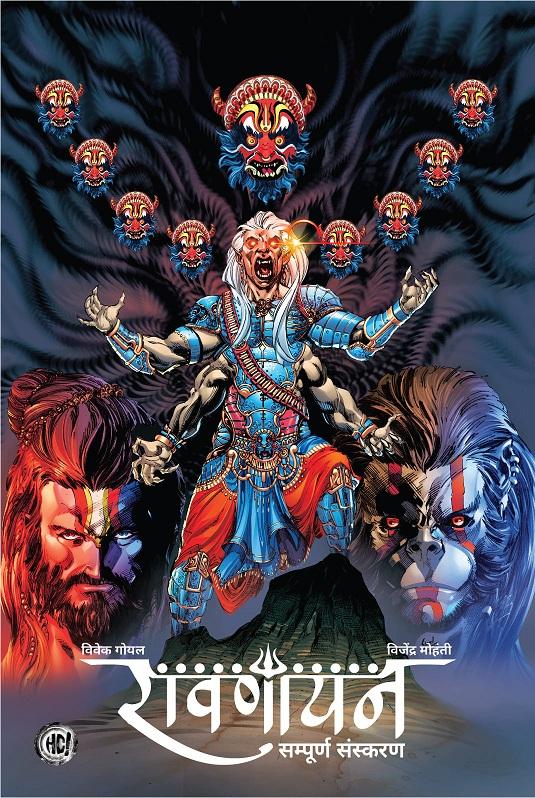 Ravanayan Hindi Sampoorn Sanskaran - Holy Cow